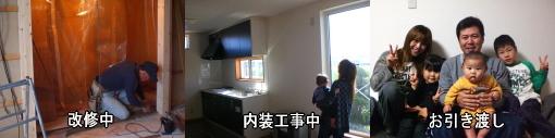 秋島建設設計施工:k様邸住宅増改築工事