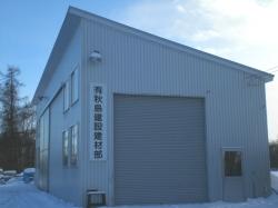 秋島建設工場