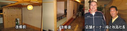 秋島建設設計施工:札幌店舗改修工事