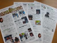 ニュースレターmama@home