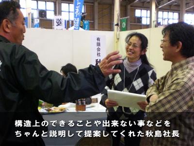 構造上の出来る事や出来ない事などをちゃんと説明して提案してくれた秋島社長
