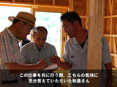 この仕事を共に行う間、こちらの気持に充分答えていただいた秋島さん
