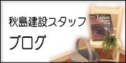 秋島建設スタッフブログ