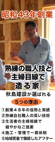 十勝で地域密着昭和43年創業熟練職人技と主婦目線で造る家
