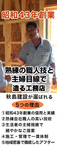 熟練の職人技と主婦目線で造る公務店