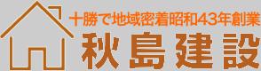十勝で、注文住宅・リフォーム・店舗工事設計施工業 : 秋島建設