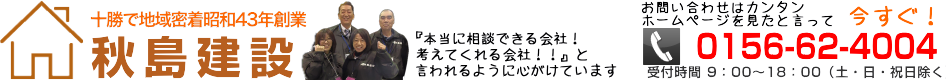 十勝清水で注文住宅・店舗の新築リフォーム設計施工なら秋島建設